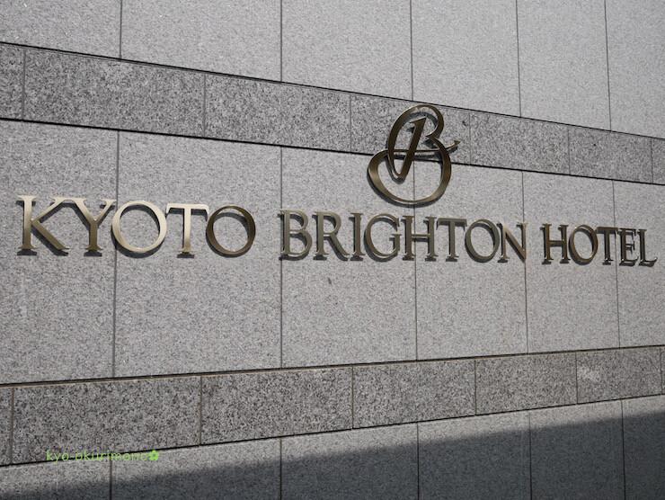 京都ブライトンホテルの鉄板焼き膰(ひもろぎ)のランチ外観