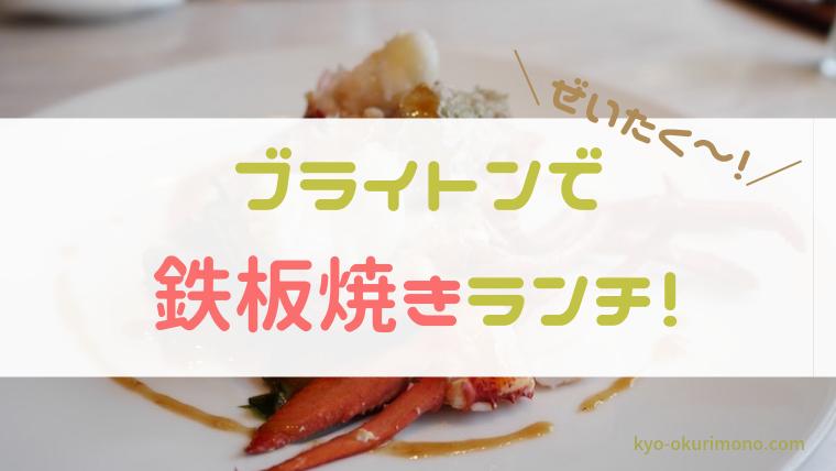 京都ブライトンホテルの鉄板焼き膰(ひもろぎ)のランチレビュー