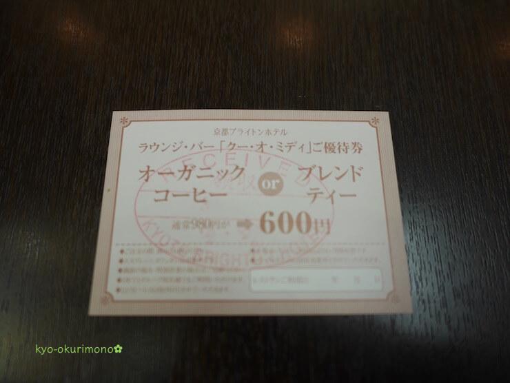 京都ブライトンホテルの鉄板焼き膰(ひもろぎ)のランチ後のコーヒーチケット