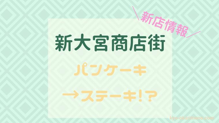 新大宮商店街のパンケーキカフェgram閉店。ハンバーグ&ステーキ听(ぽんど)の新大宮店が7月オープン!