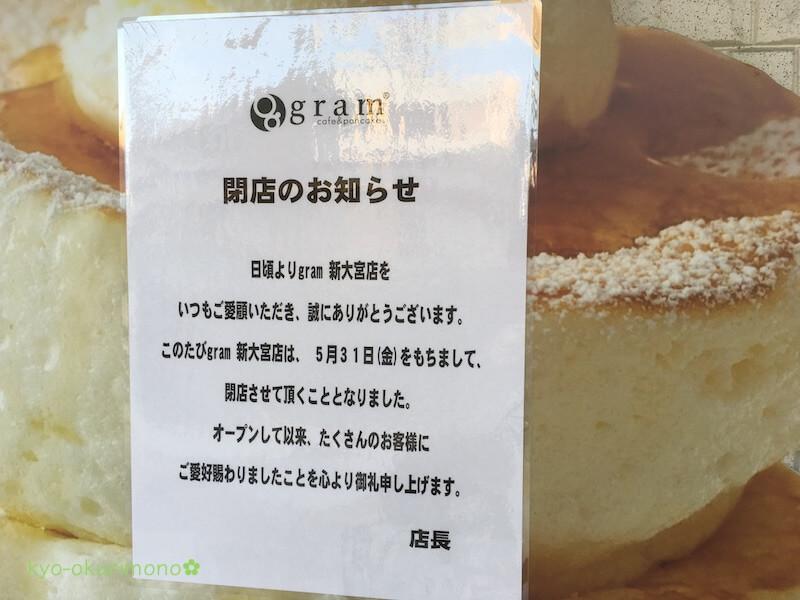 京都のパンケーキgram閉店2