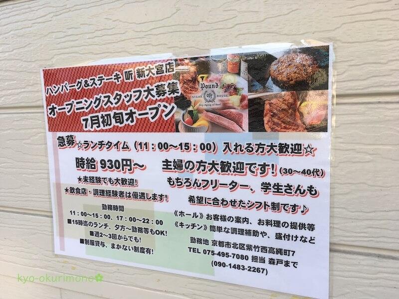 ハンバーグ&ステーキ听が京都の新大宮にオープン予定