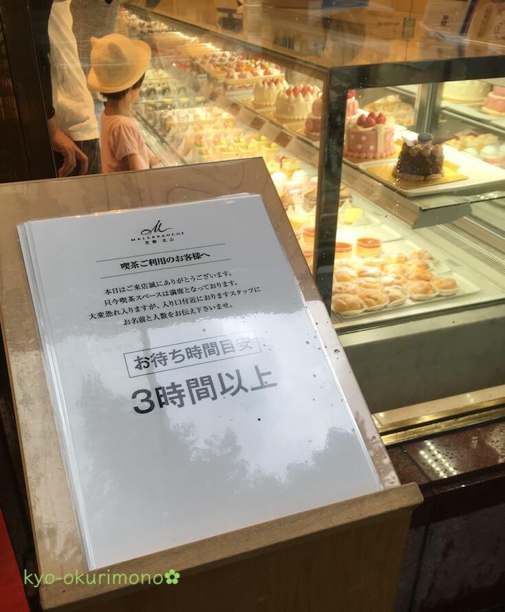 マールブランシュ北山本店の混雑状況・予約