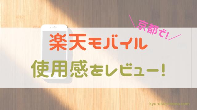 京都で楽天モバイルを使ったときの通話品質や通信速度をレビュー!