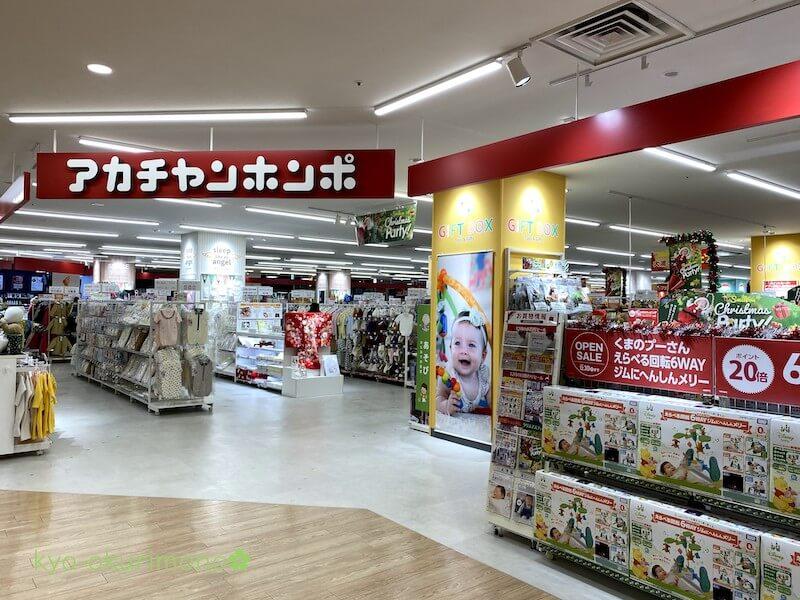 洛北阪急スクエアの赤ちゃん本舗