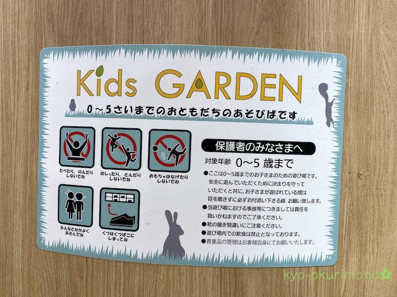 洛北阪急スクエアのキッズスペース(キッズガーデン)