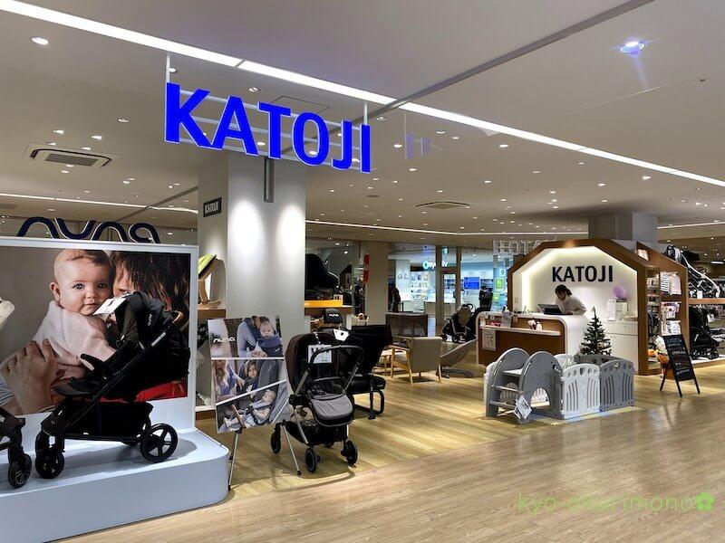 洛北阪急スクエアのKATOJI(カトージ)
