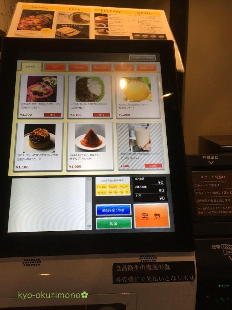 京都雪ノ下カフェの券売機
