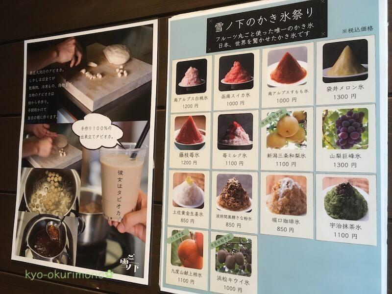 京都雪ノ下本店のかき氷とタピオカドリンク