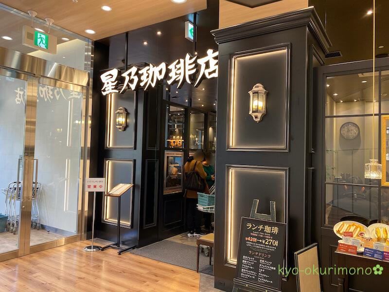 洛北阪急スクエアの星乃珈琲店