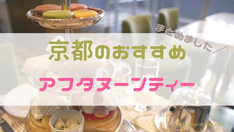京都のホテルなどおすすめアフタヌーンティーまとめ