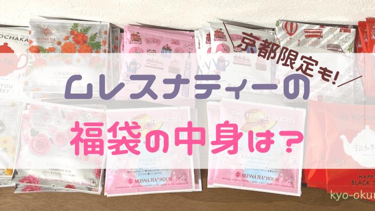 京都ムレスナティーハウスの2020福袋レビュー