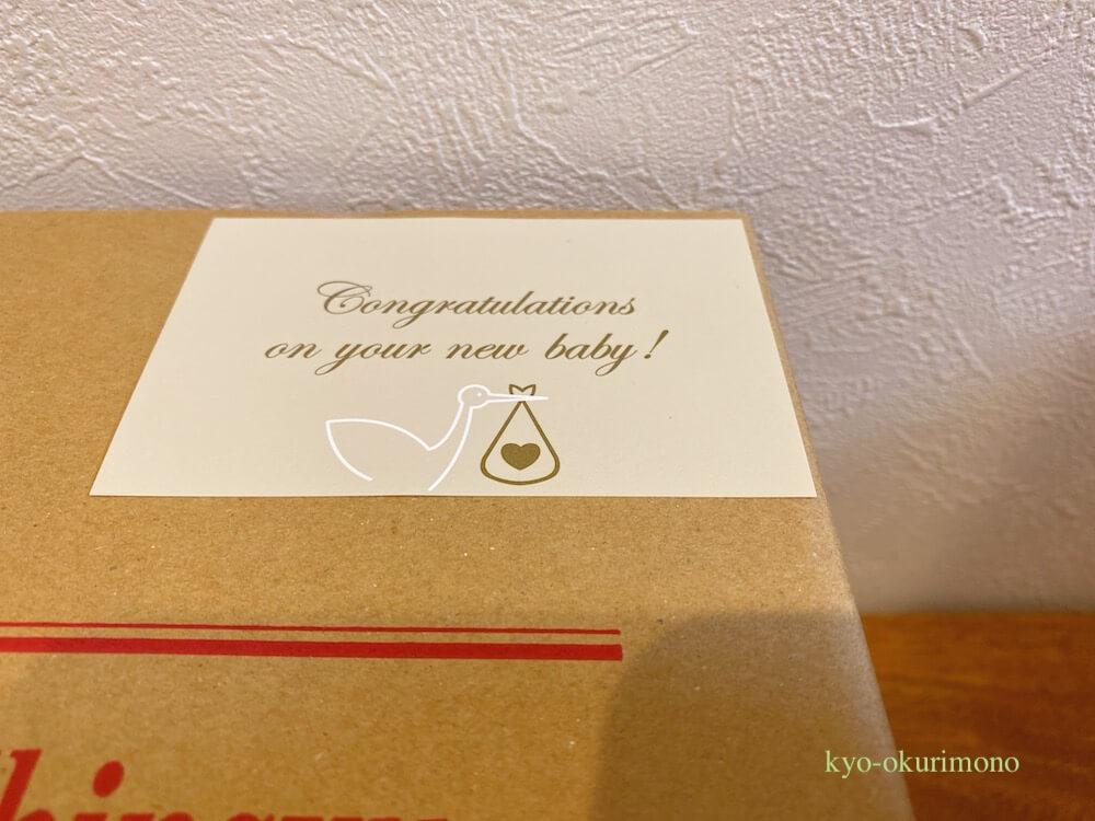 ベルメゾンのジュースの出産祝いカード