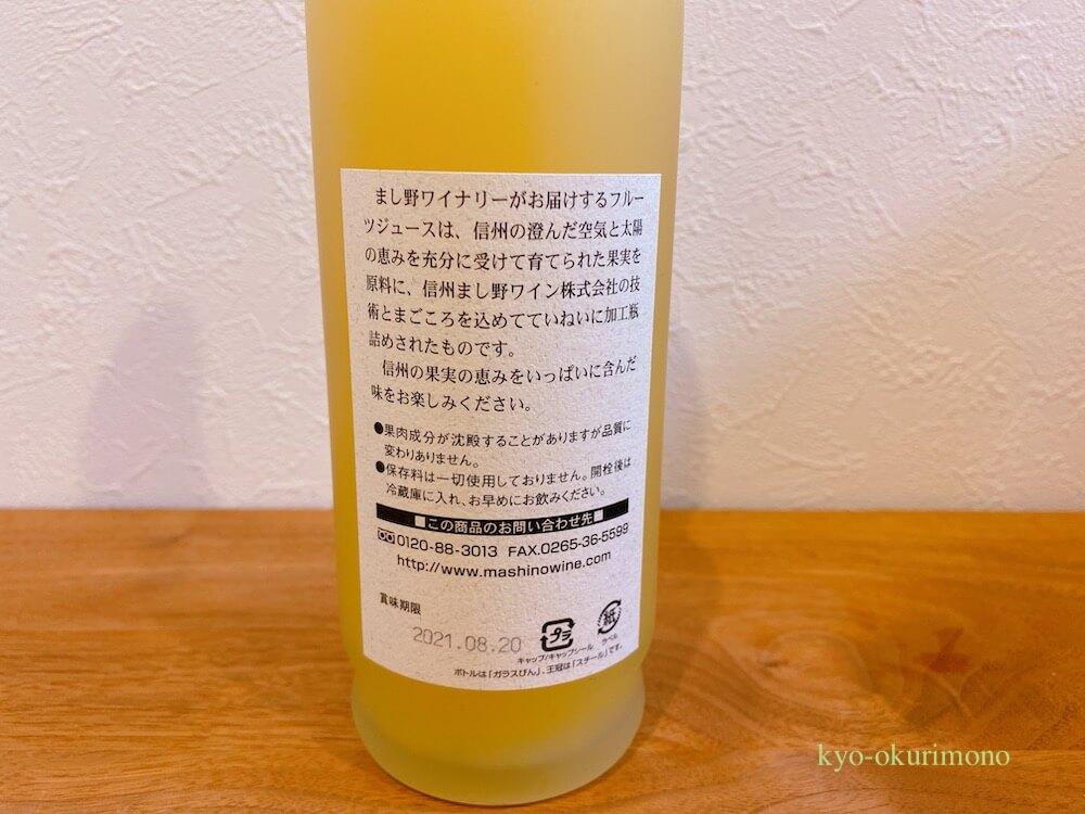 信州わし野ワイナリーの高級ふじりんごジュース