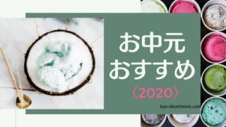 2020お中元におすすめのおしゃれなアイス・ジュース・テリーヌギフト