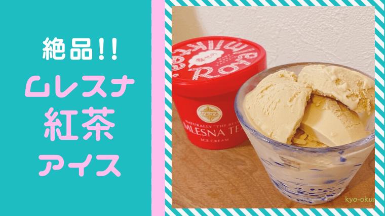 ムレスナティーハウス幸せのロイヤルミルクティーアイスクリームレビュー